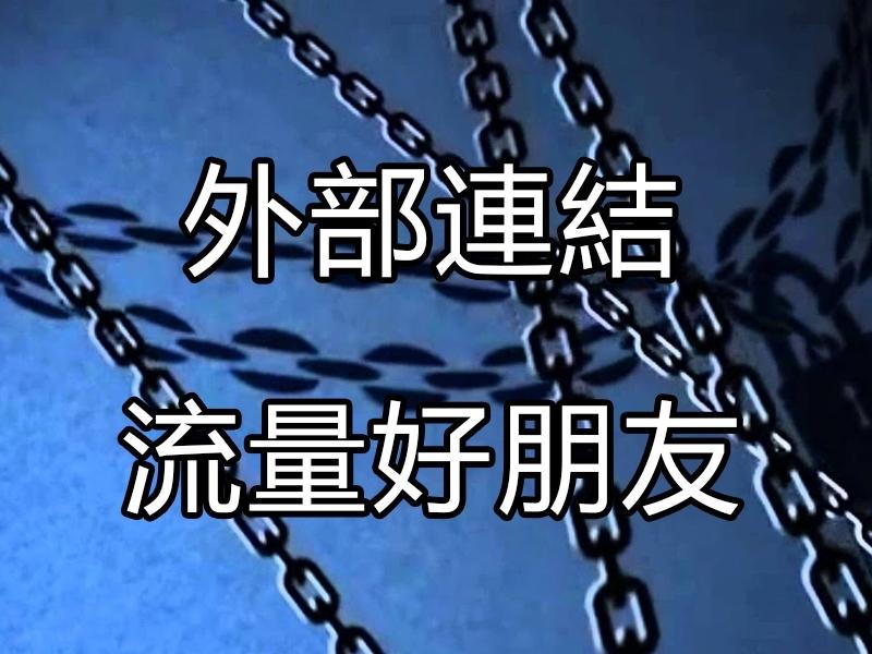 SEO外鏈、評估高質量外鏈、外部連接